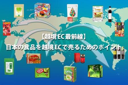 日本の食品を越境ECで売るためのポイント