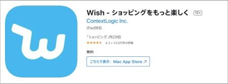 wishのアプリ画面