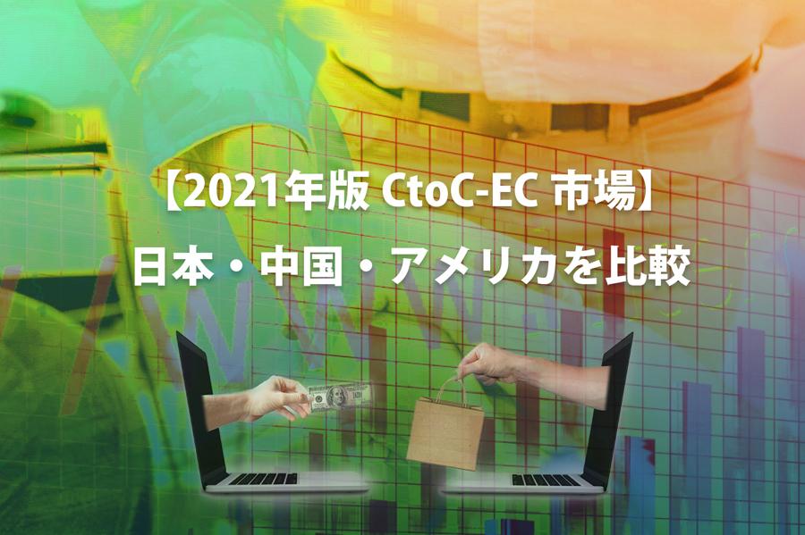 【2021年版CtoC-EC市場】日本・中国・アメリカを比較