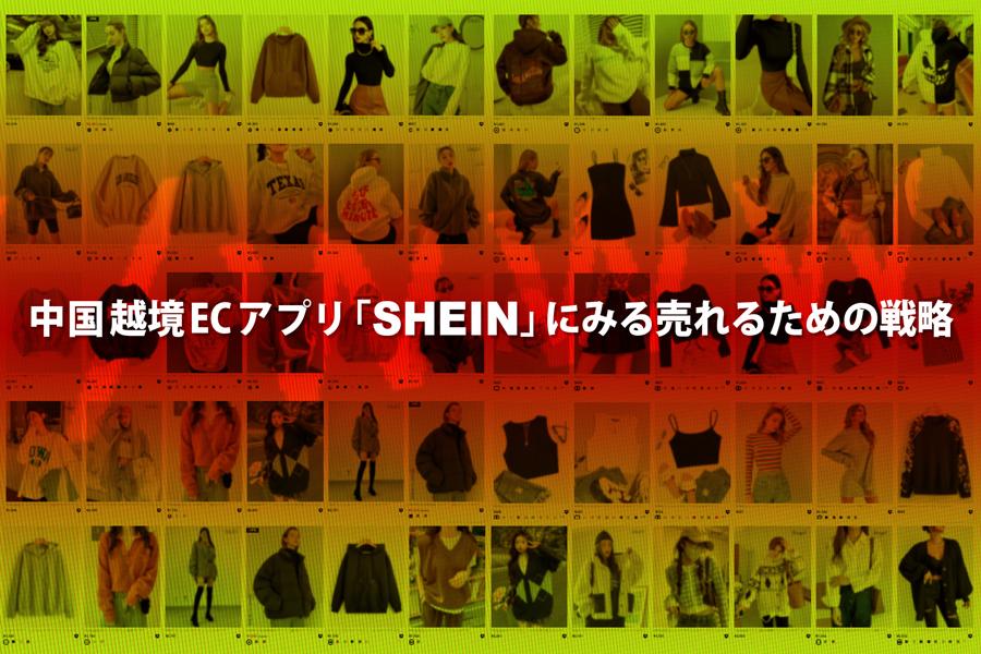 中国越境ECアプリ「SHEIN」にみる売れるための戦略