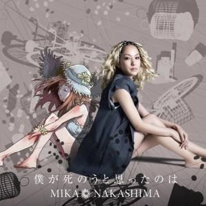 Mika Nakashima Boku ga Shinou to Omotta no wa