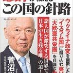 世界情勢から日本を眺め・考えるセンスを磨く 第 173 号