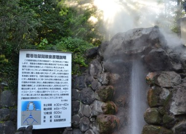 Geyser Spout, 8 Hells of Beppu by JR Pass, Japan Travel