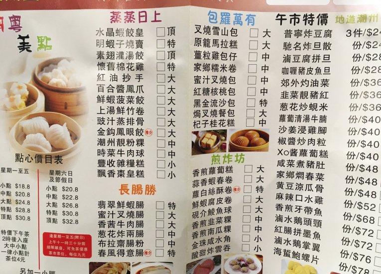 Dim-Sum-Menu. Introduction to Dim Sum In Hong Kong