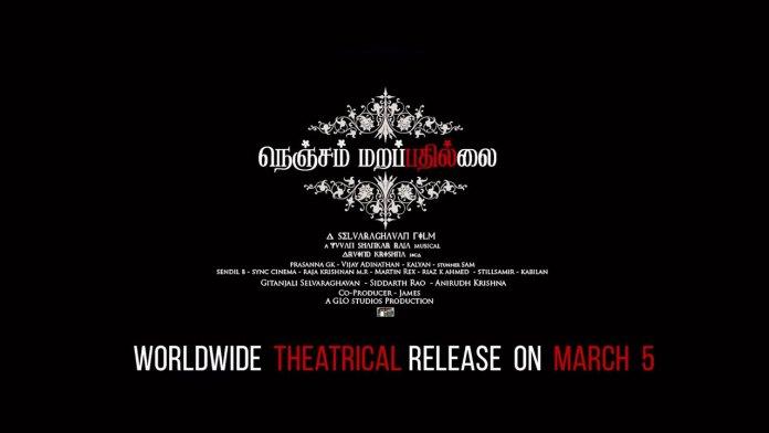 Nenjam Marappathillai Tamil Movie Download