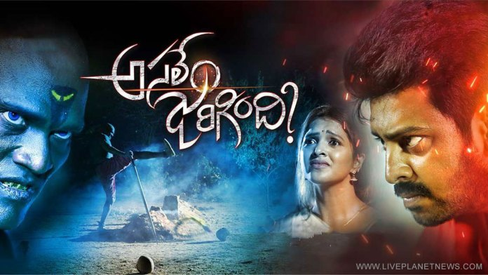 Asalem Jarigindi Telugu Movie Download