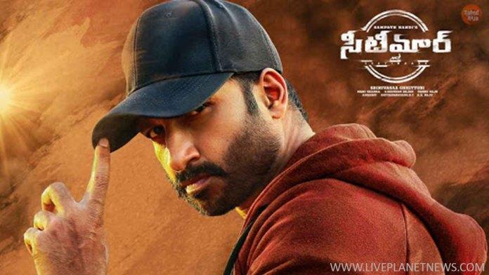 Seetimaarr Telugu Movie Download