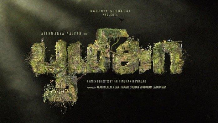 Boomika Tamil Movie Download