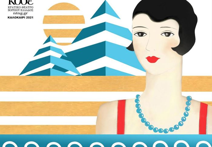 Με την «Ελένη» του Ευριπίδη «ανοίγει» το καλοκαίρι για το ΚΘΒΕ
