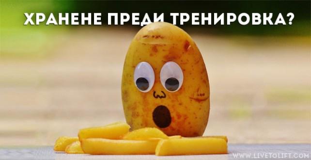 hranene_predi_tren