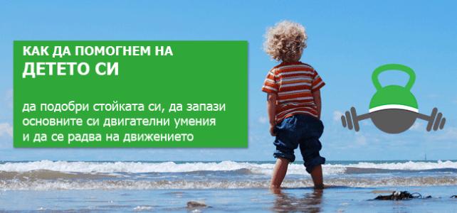 Криви ли са децата ни? Практичeско обучение