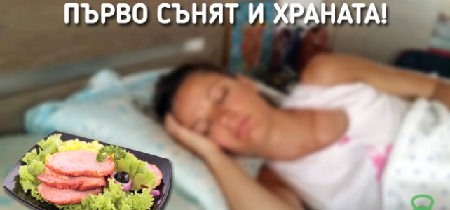 Стрес? Резултати? Първо оправете храната и съня!
