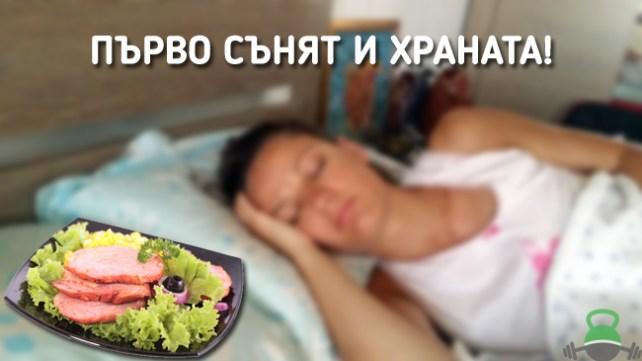 sleep_food