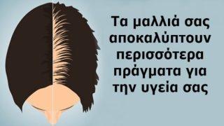 Δείτε ΤΙ αποκαλύπτουν τα Μαλλιά σας για την Υγεία σας. Δώστε Βάση στο 3ο!
