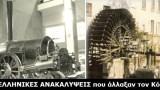 30 ΕΛΛΗΝΙΚΕΣ Ανακαλύψεις, που άλλαξαν τον Κόσμο! (Video)