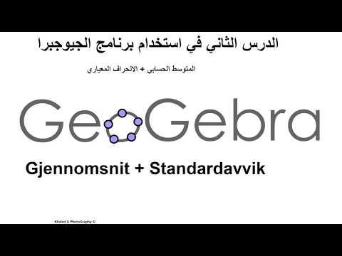 الدرس الثاني في الجيوجبرا طريقة حساب المتوسط الحسابي والانحراف _Second cours for GeoGebra program