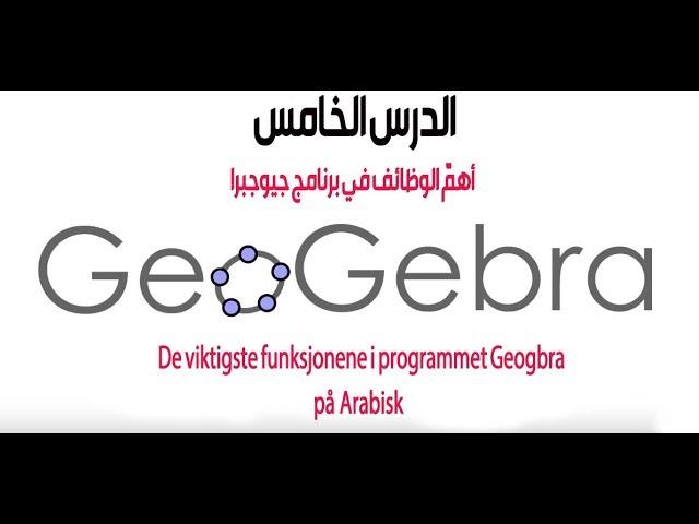 الدرس الخامس في #الجيوجبرا اهمّ الوظائف في هذا البرنامج _Fifth cours for #GeoGebra program