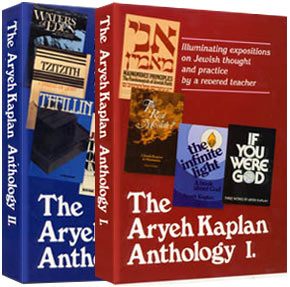 Areyeh Kaplan Anthology