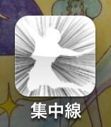 普通の写真に飽きたらw集中線アプリ