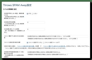 DropShadow ~ Throws SPAM Away livlove s ios life WordPress