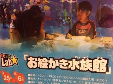 自分で書いた魚たちが泳ぎだす「お絵かき水族館」に行ってみた