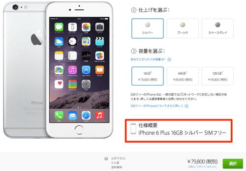 IPhone 6 Plus 16GB シルバー SIMフリー Apple Store Japan
