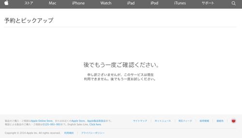 Apple と iPhone6 iPhone6Plusに機種変更するならアップルストアがオススメな件