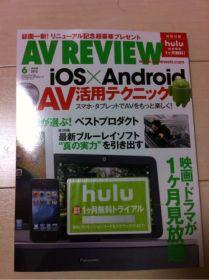 雑誌・AVREVIEWに掲載のiosのAV活用テクニックを読んでみた