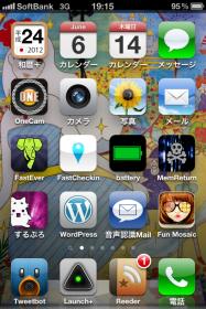 無駄かも知れないが、私が愛してやまないアプリ