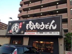うどんに生姜が美味い!福岡の「肉肉うどん」を食べてみた件