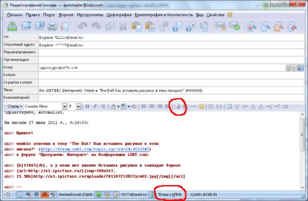 как в тело письма вставить картинку Outlook - Софт-Портал