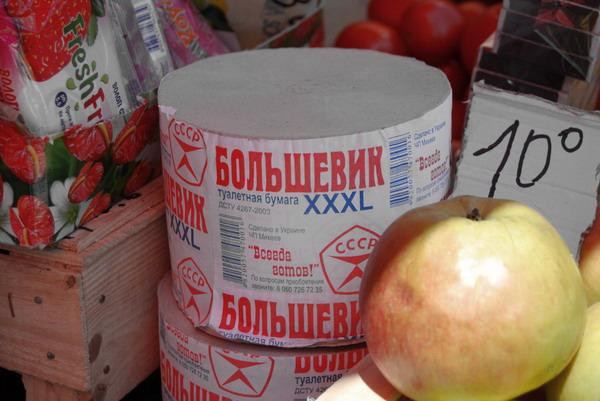 Большевик XXXL