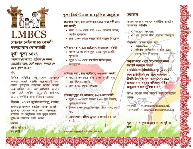 Saraswati Puja Invitation Card Bengali Oneletter Co