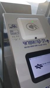 מסוף אשראי רב קו רכבת ישראל
