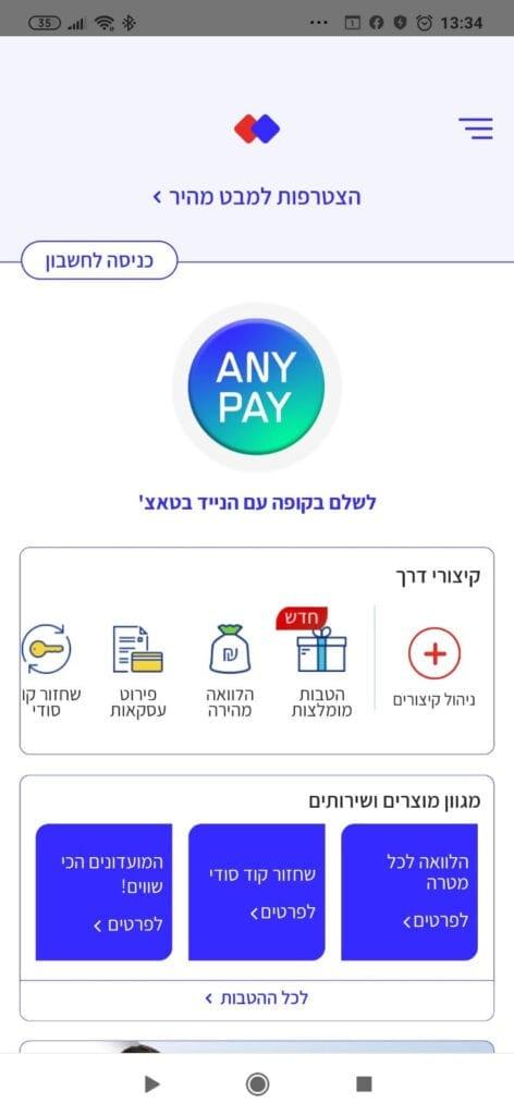 תשלום בנגיעה עם הסמארטפון באפליקציית ישראכרט