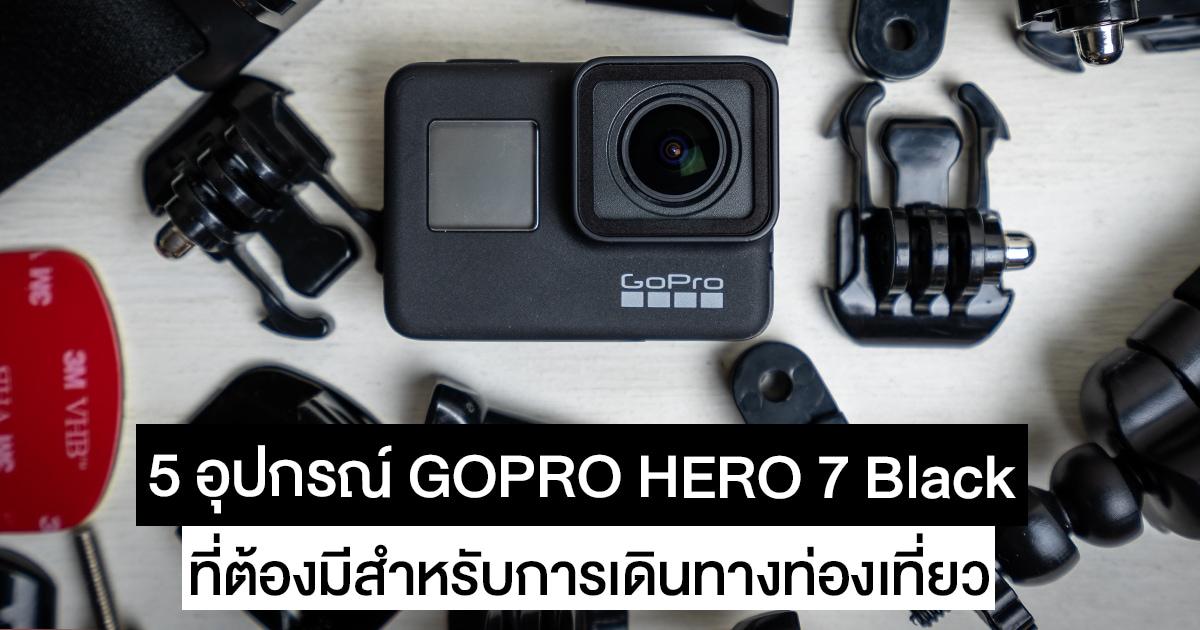 5 อุปกรณ์เสริม GoPro Hero 7 Black ที่ต้องมีสำหรับการท่องเที่ยว
