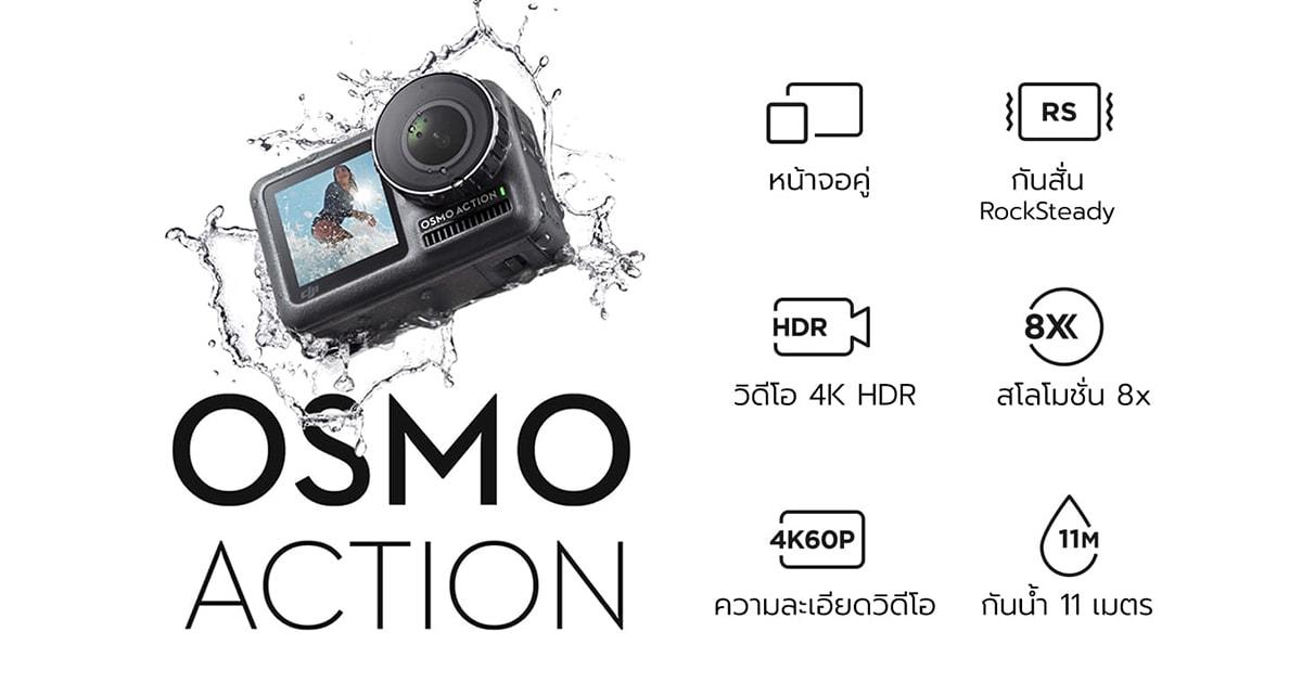 DJI Osmo Action ราคา 12,000 บาท ประกันศูนย์
