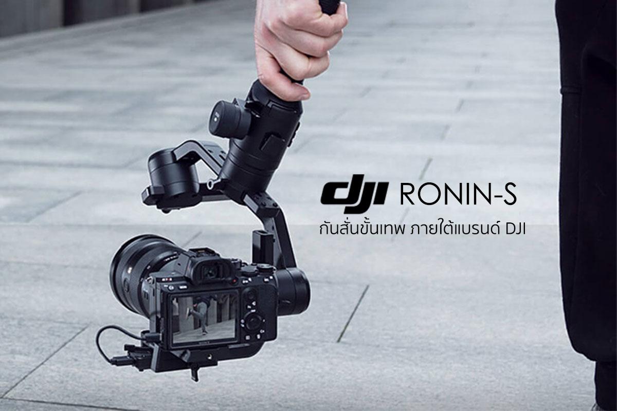 DJI Ronin-S Standard Kit ราคา 26,200 บาท ประกันศูนย์