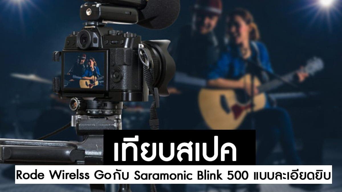 เทียบสเปค Rode Wireless Go กับ Saramonic Blink 500 แบบละเอียดยิบ