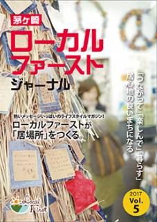 茅ヶ崎ローカルファーストジャーナル第5号