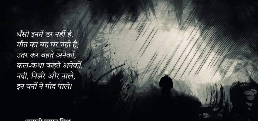 satpuda ke ghane jungle, bhawani prasad mishra, bhawani prasad mishra poem in hindi, bhawani prasad mishra birthday, bhawani prasad mishra poetry, bhawani prasad mishra biography, हिंदी कविता, hindi kavita, लोकल डिब्बा