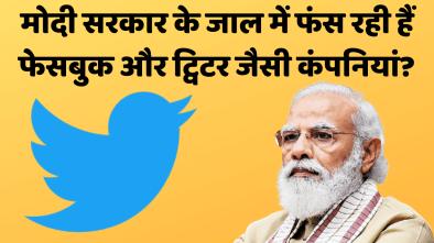 Twitter Ban India