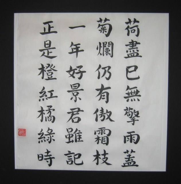 Chinese Calligraphy Classes Locke Foundation