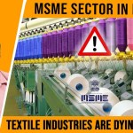 Textile Industries are Dying ? | What is Happening in Textile Sectors | Anand Srinivasan