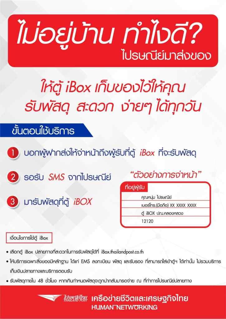 ตู้ไปรษณีย์อัจฉริยะ (iBox) บริการตู้ไปรษณีย์อัจฉริยะ คืออะไร มีที่ไหนบ้าง ?