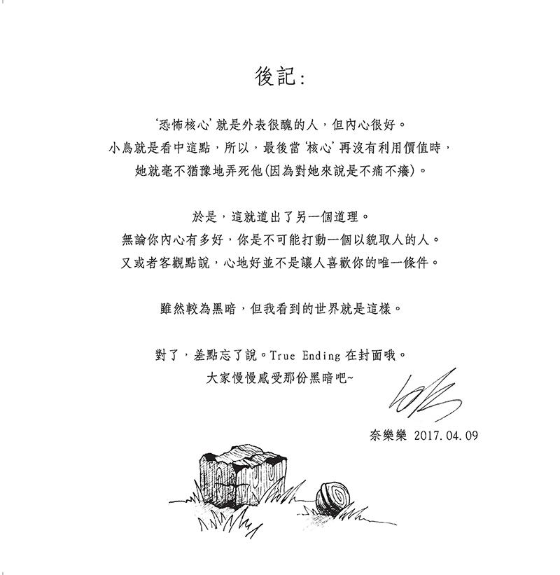 恐怖核心與小鳥(fb)(chi)12