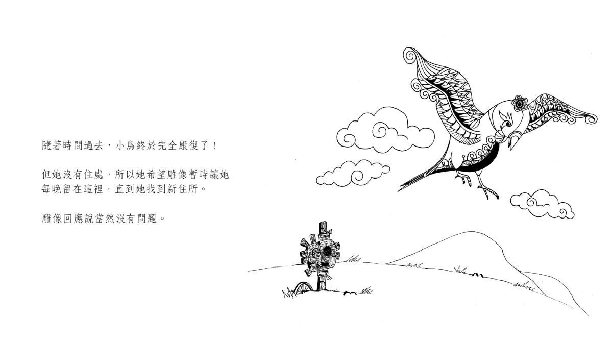 恐怖核心與小鳥(fb)(chi)6