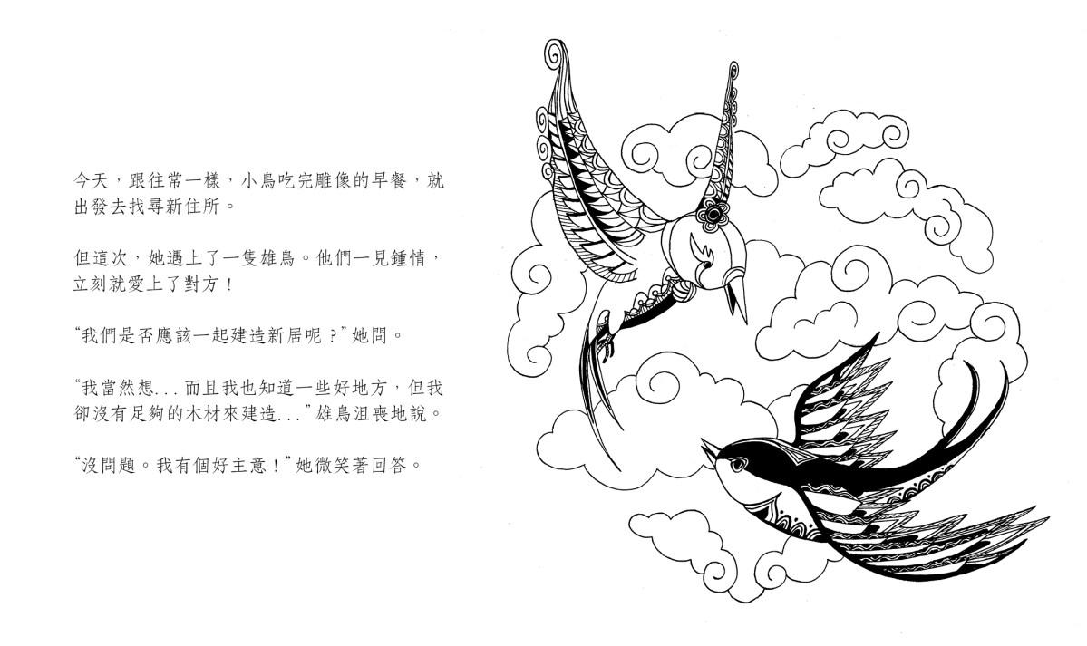 恐怖核心與小鳥(fb)(chi)7