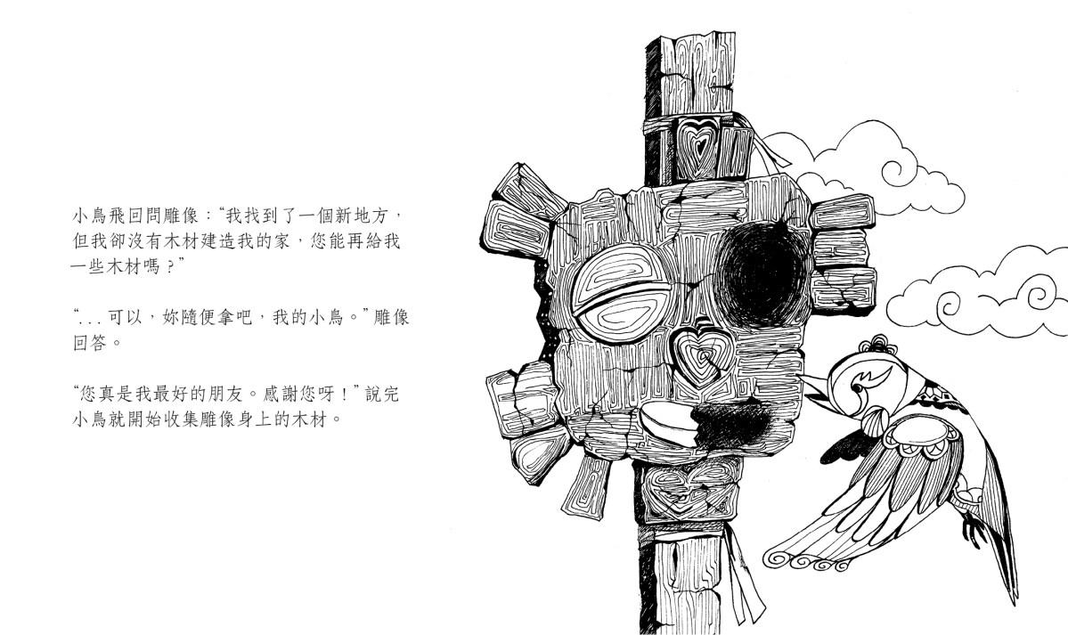 恐怖核心與小鳥(fb)(chi)8