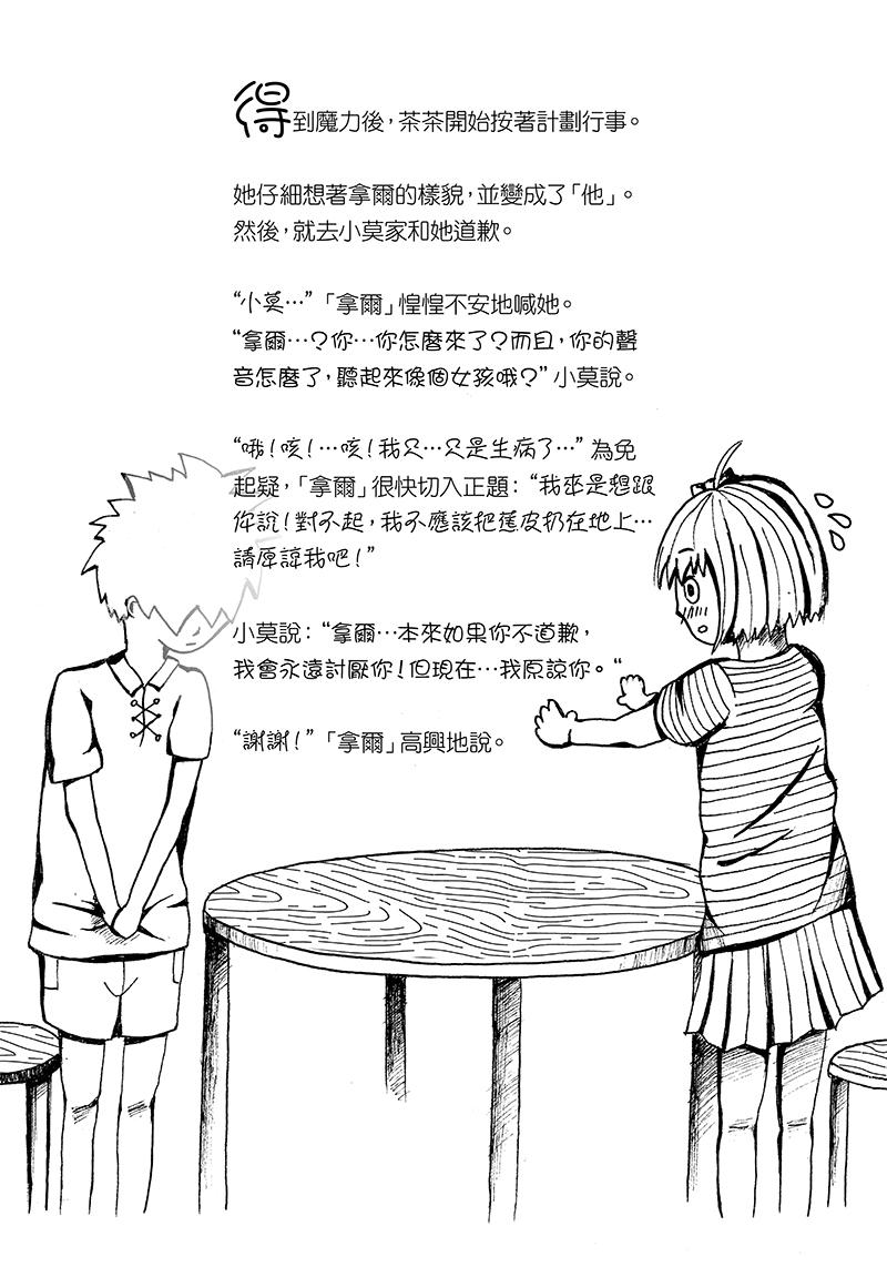 魔女的謊言(fb)(chi)12